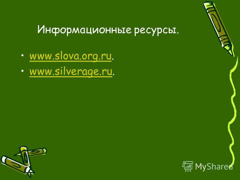Информационные ресурсы. www.slova.org.ru.www.slova.org.ru www.silverage.ru.www.silverage.ru