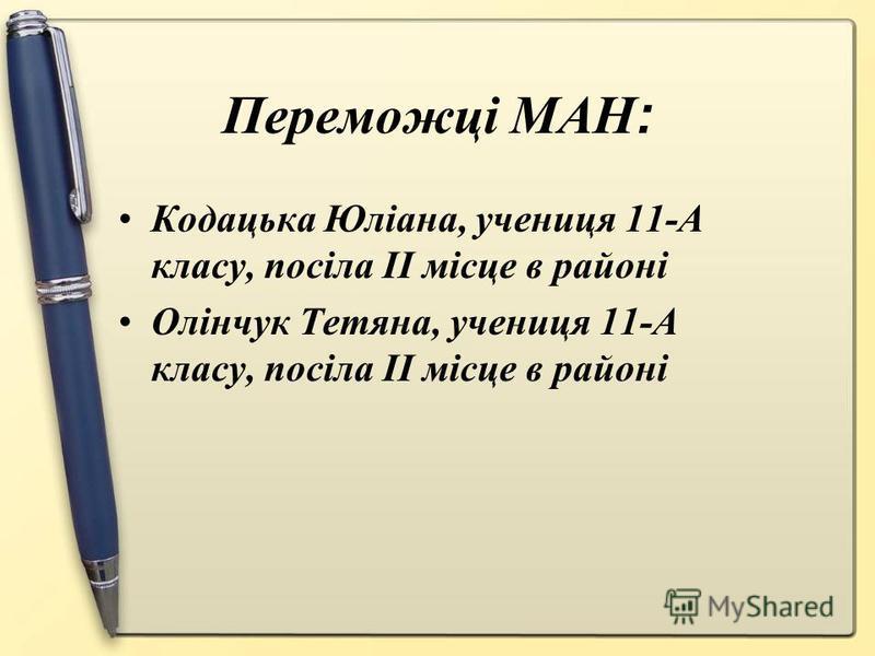 Переможці МАН : Кодацька Юліана, учениця 11-А класу, посіла ІІ місце в районі Олінчук Тетяна, учениця 11-А класу, посіла II місце в районі