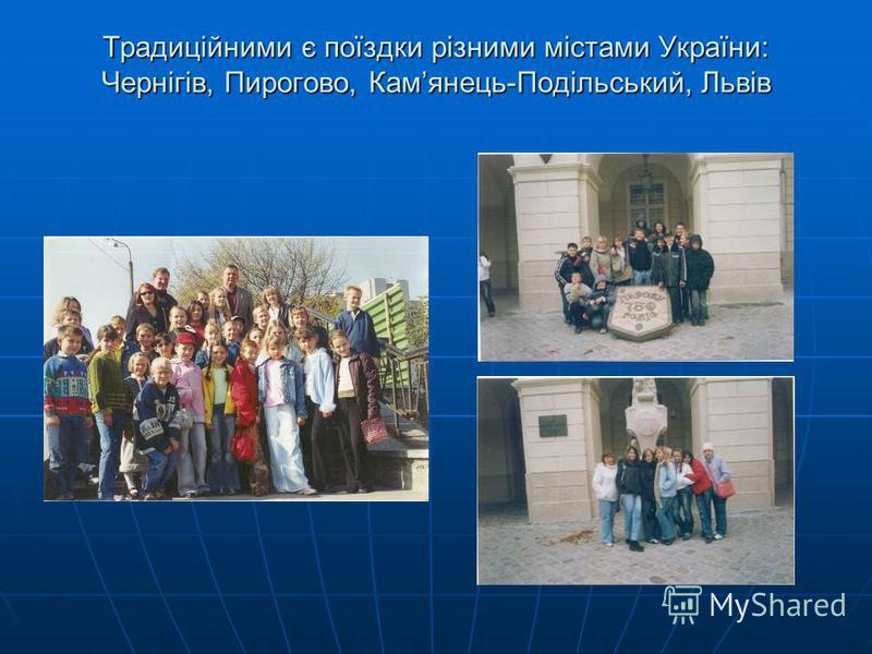 Традиційними є поїздки різними містами України: Чернігів, Пирогово, Камянець-Подільський, Львів