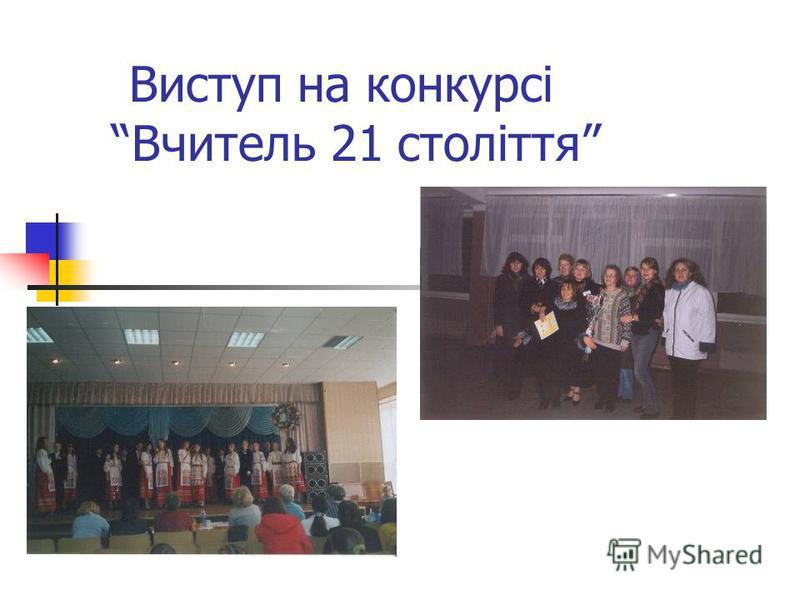 Виступ на конкурсі Вчитель 21 століття