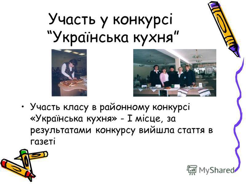 Участь у конкурсі Українська кухня Участь класу в районному конкурсі «Українська кухня» - І місце, за результатами конкурсу вийшла стаття в газеті