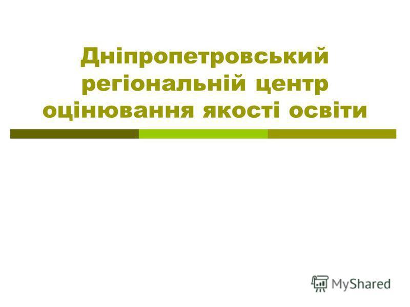 Дніпропетровський регіональній центр оцінювання якості освіти