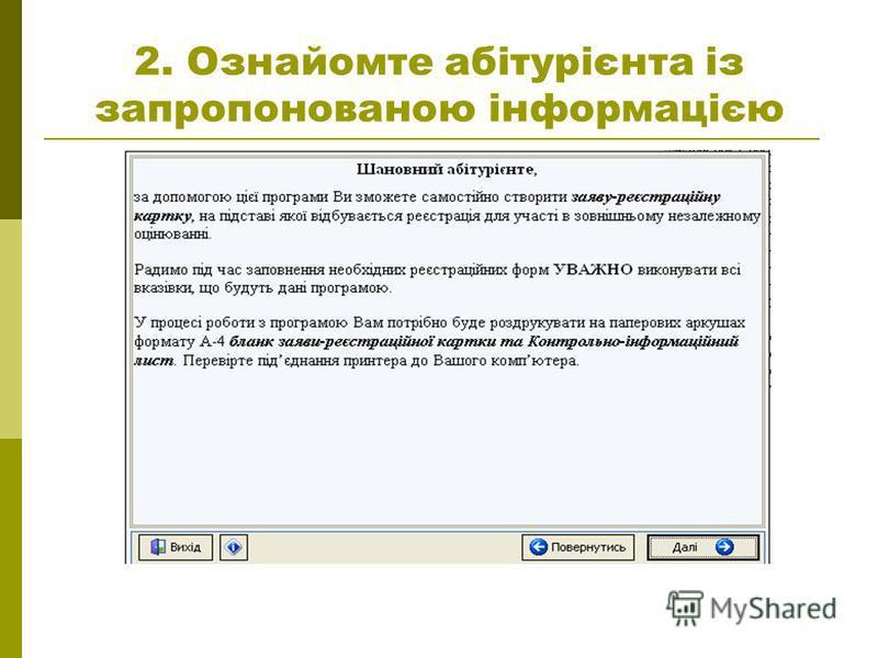 2. Ознайомте абітурієнта із запропонованою інформацією