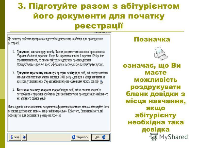 3. Підготуйте разом з абітурієнтом його документи для початку реєстрації Позначка означає, що Ви маєте можливість роздрукувати бланк довідки з місця навчання, якщо абітурієнту необхідна така довідка