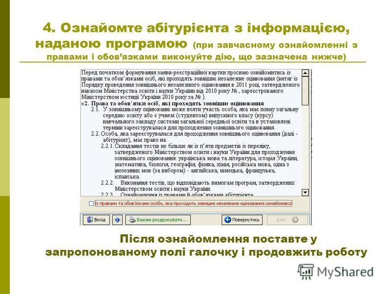 4. Ознайомте абітурієнта з інформацією, наданою програмою (при завчасному ознайомленні з правами і обовязками виконуйте дію, що зазначена нижче) Після ознайомлення поставте у запропонованому полі галочку і продовжить роботу