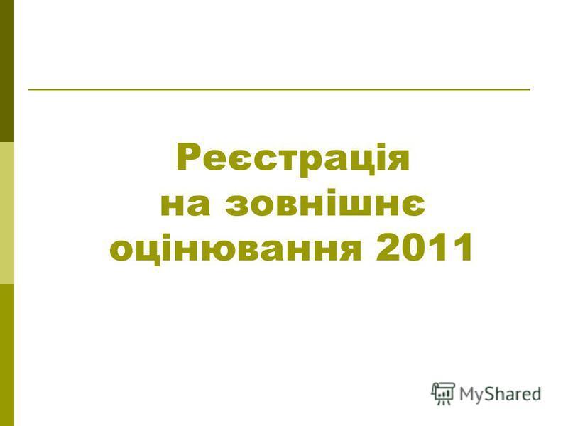 Реєстрація на зовнішнє оцінювання 2011