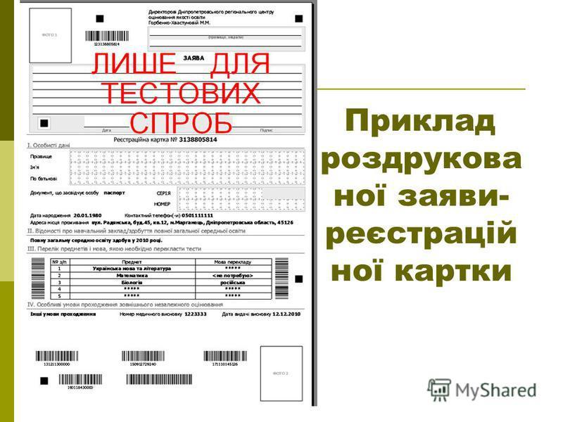 Приклад роздрукова ної заяви- реєстрацій ної картки