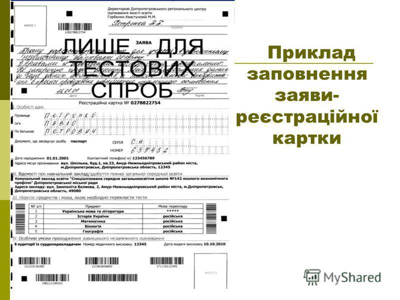 Приклад заповнення заяви- реєстраційної картки
