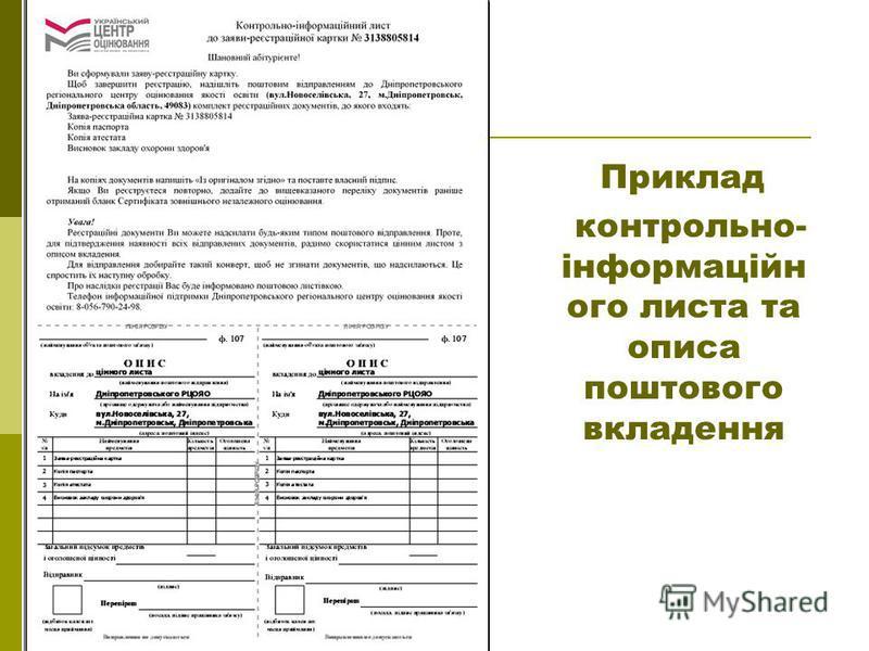 Приклад контрольно- інформаційн ого листа та описа поштового вкладення