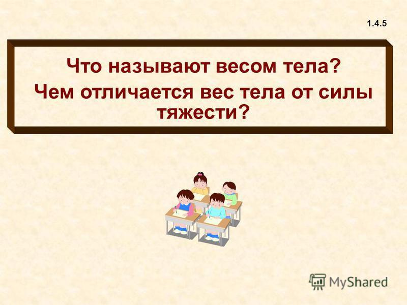 Что называют весом тела? Чем отличается вес тела от силы тяжести? 1.4.5