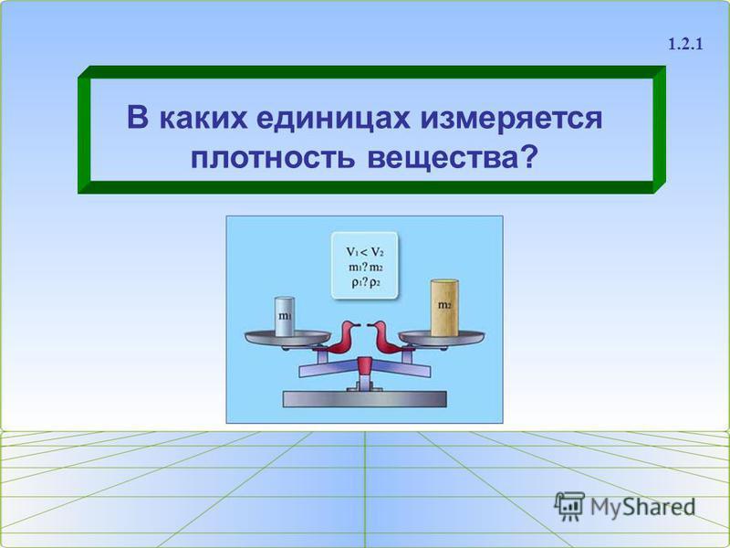 В каких единицах измеряется плотность вещества? 1.2.1