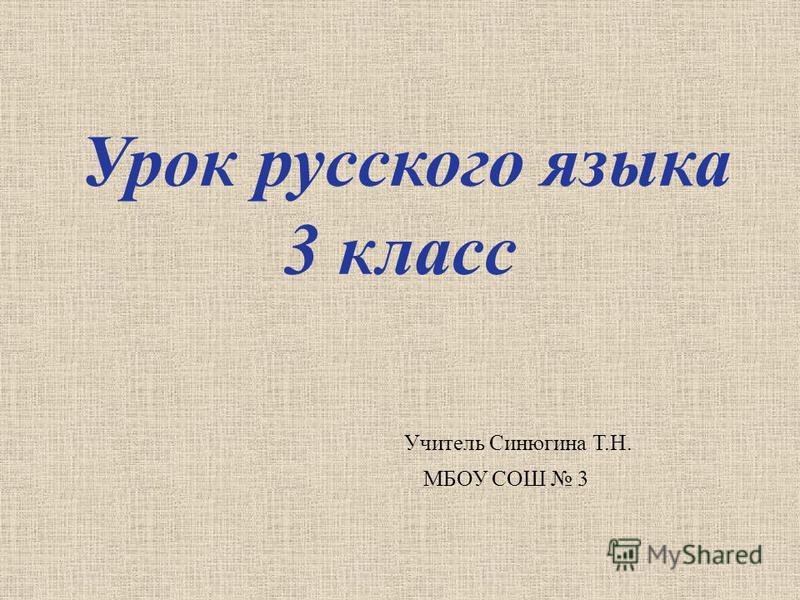 Урок русского языка 3 класс Учитель Синюгина Т.Н. МБОУ СОШ 3