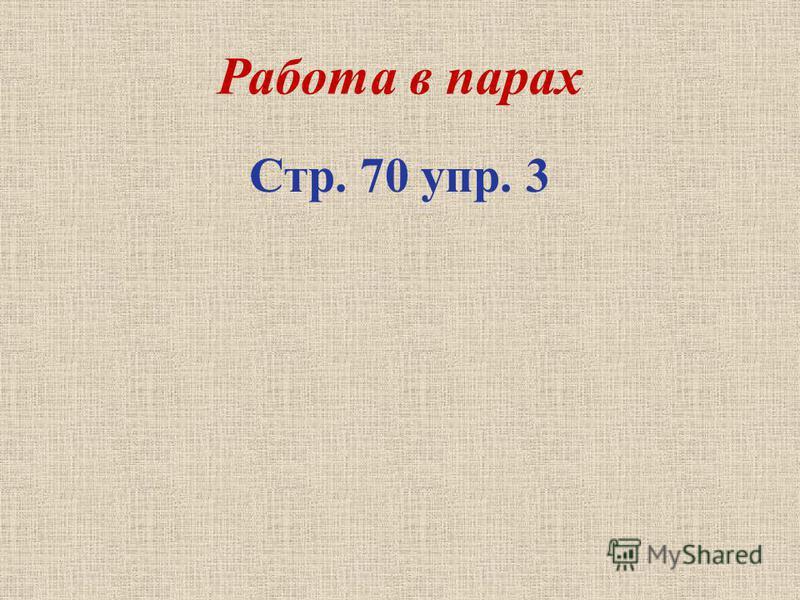 Работа в парах Стр. 70 упр. 3