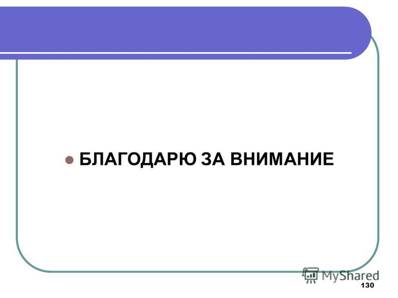 130 БЛАГОДАРЮ ЗА ВНИМАНИЕ