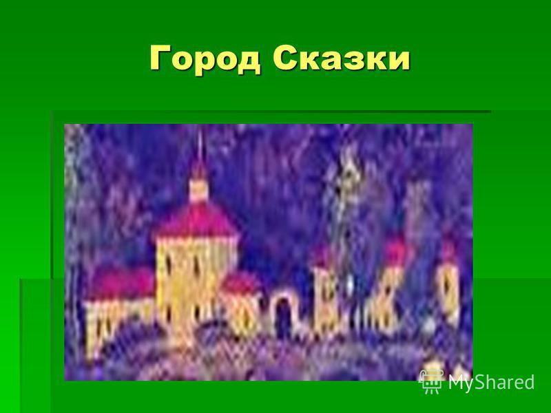 Город Пословицы