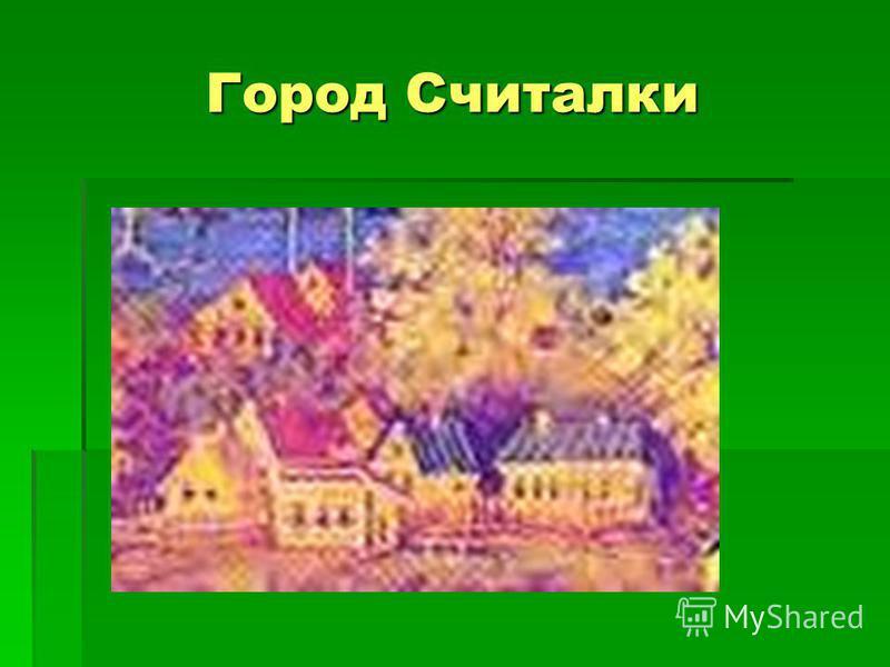 Город Сказки