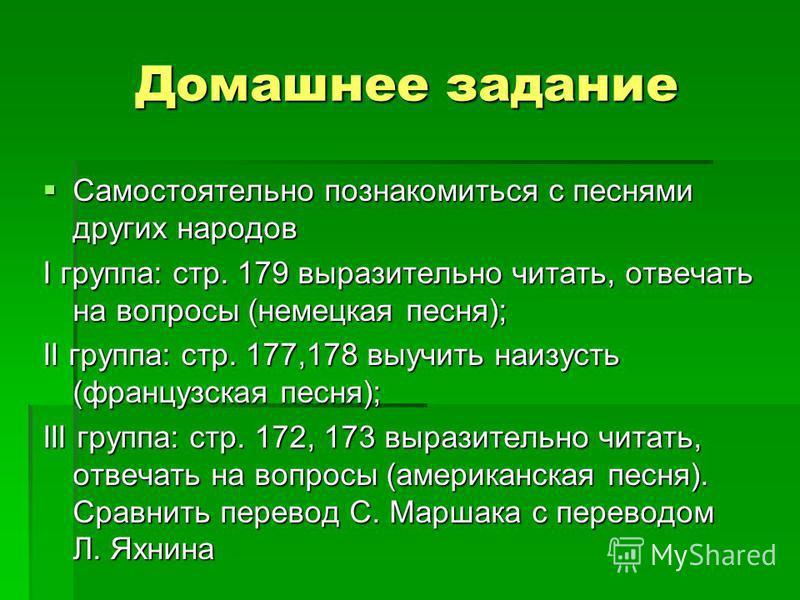 Английская народная песня «ПЕРЧАТКИ» перевел Самуил Маршак
