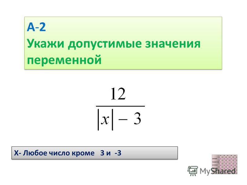 А-2 Укажи допустимые значения переменной А-2 Укажи допустимые значения переменной Х- Любое число кроме 3 и -3