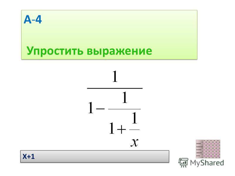 А-4 Упростить выражение А-4 Упростить выражение Х+1