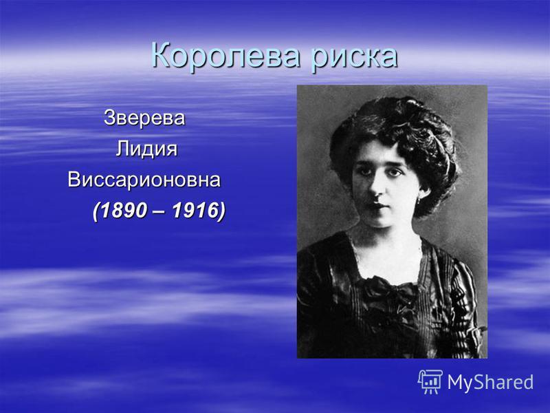 Королева риска Зверева Лидия Лидия Виссарионовна (1890 – 1916) (1890 – 1916)