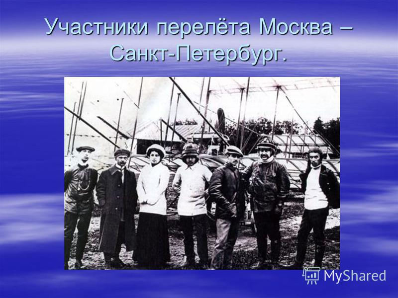 Участники перелёта Москва – Санкт-Петербург.