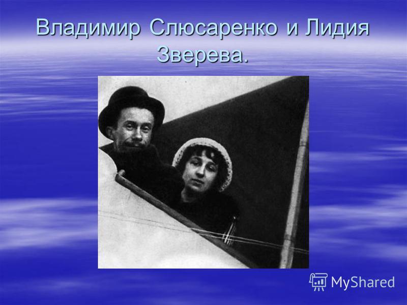 Владимир Слюсаренко и Лидия Зверева.