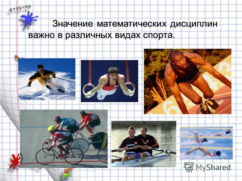 Значение математических дисциплин важно в различных видах спорта.