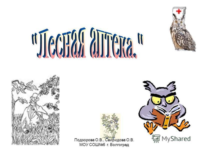 Подзорова О.В., Свиридова О.В. МОУ СОШ6 г. Волгоград