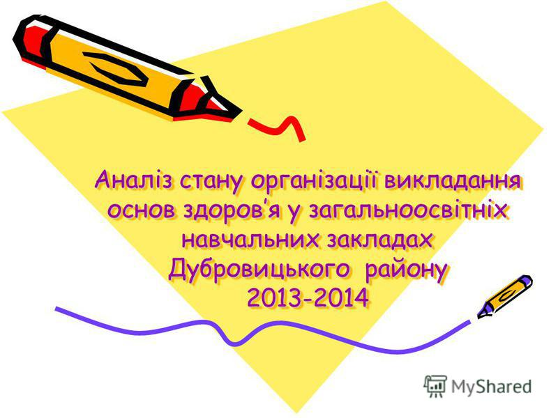 Аналіз стану організації викладання основ здоровя у загальноосвітніх навчальних закладах Дубровицького району 2013-2014