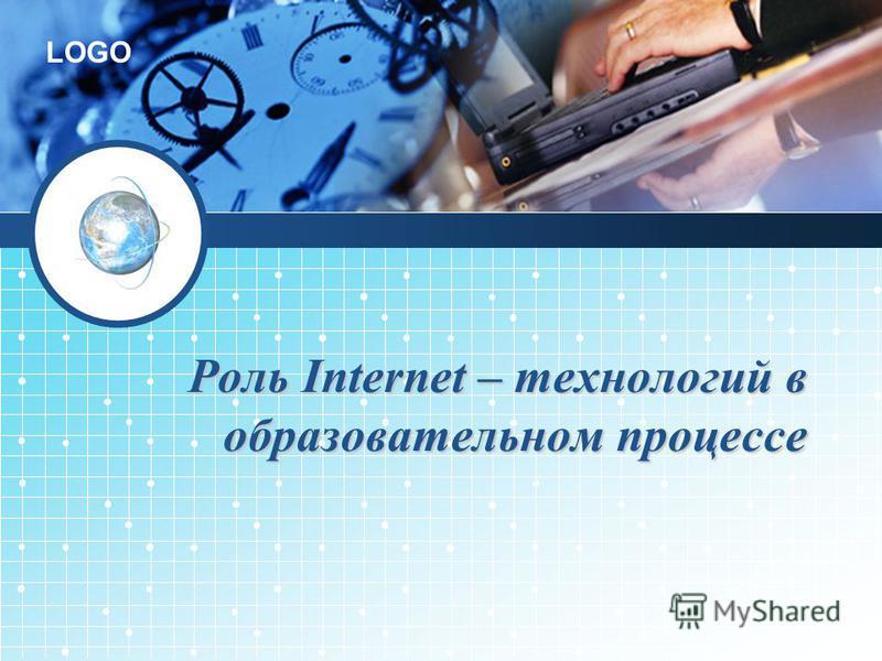 LOGO Роль Internet – технологий в образовательном процессе