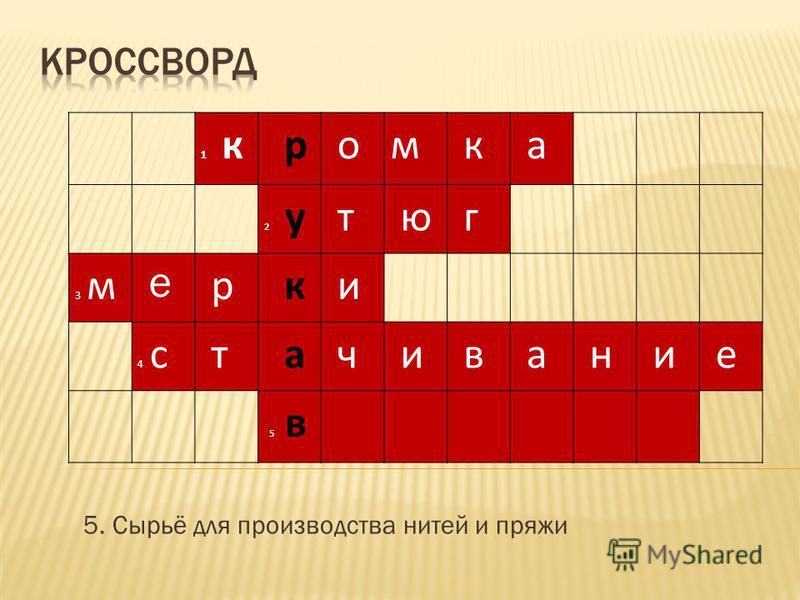 5. Сырьё для производства нитей и пряжи 1 к р ом к а 2 у т ю г 3 м е р к и 4 с т а ч и в а н и е 5 в
