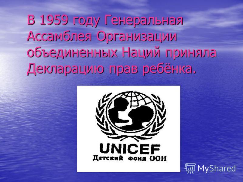 В 1959 году Генеральная Ассамблея Организации объединенных Наций приняла Декларацию прав ребёнка.