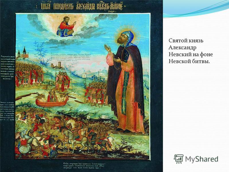 Святой князь Александр Невский на фоне Невской битвы.