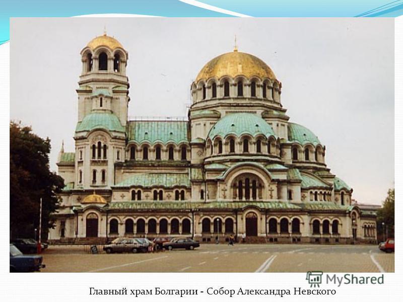 Главный храм Болгарии - Собор Александра Невского