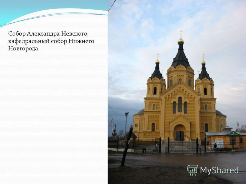 Собор Александра Невского, кафедральный собор Нижнего Новгорода