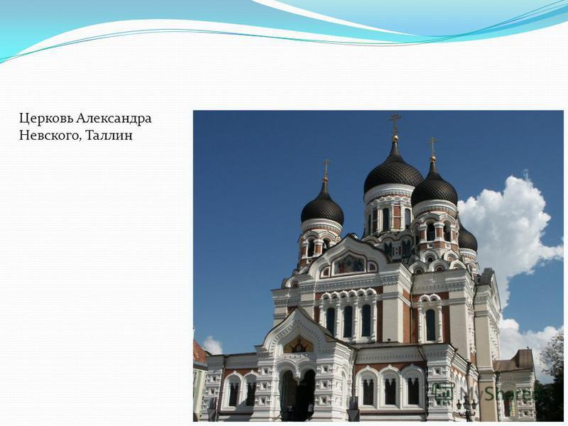 Церковь Александра Невского, Таллин