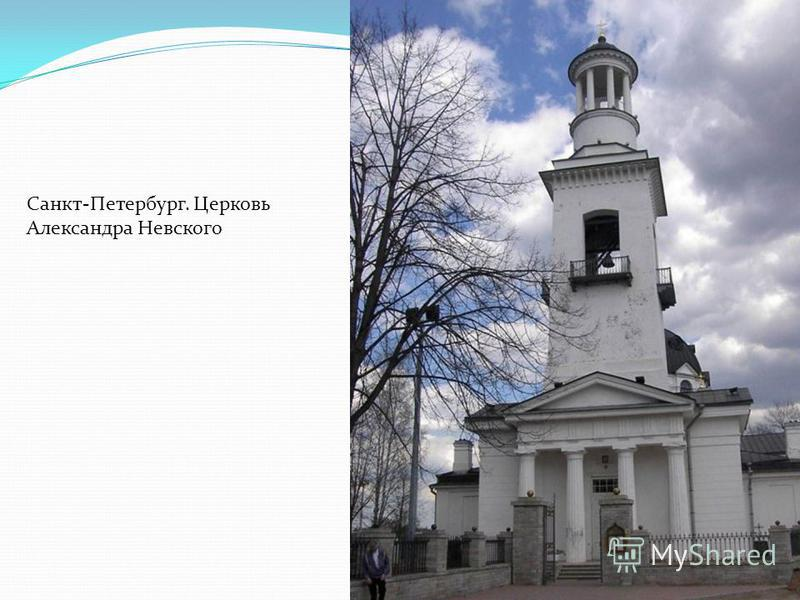 Санкт-Петербург. Церковь Александра Невского
