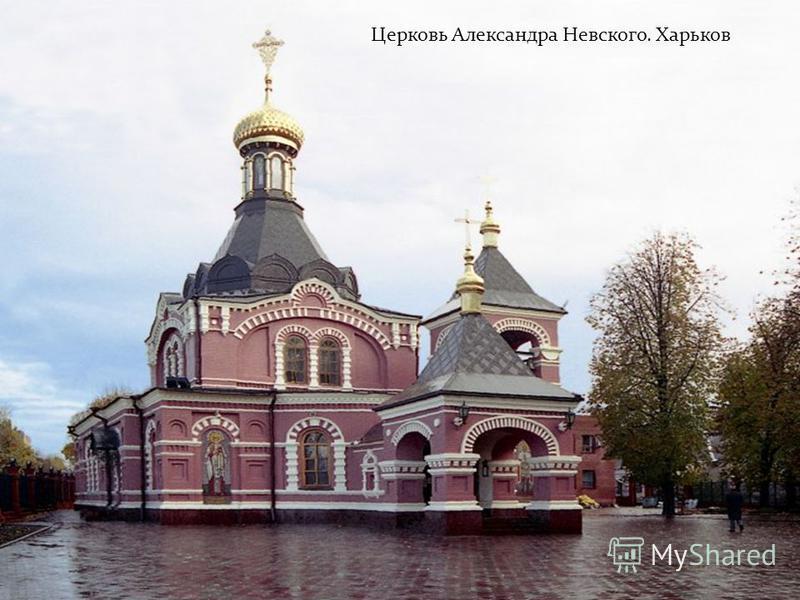 Церковь Александра Невского. Харьков