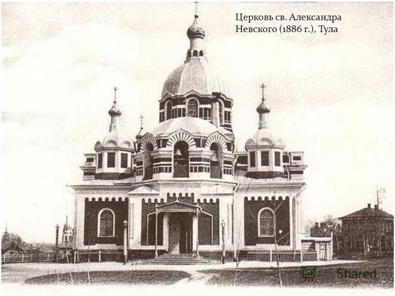 Церковь св. Александра Невского (1886 г.), Тула