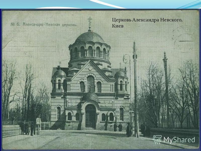 Церковь Александра Невского, Киев