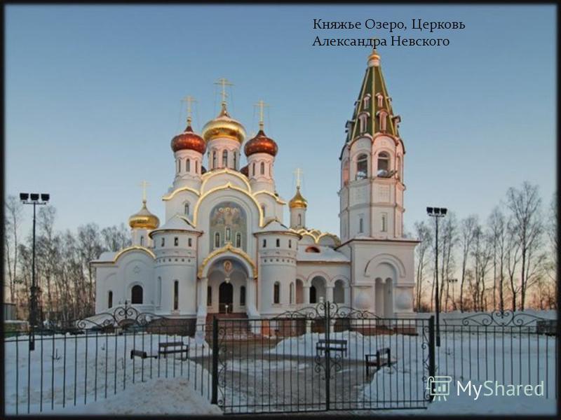Княжье Озеро, Церковь Александра Невского