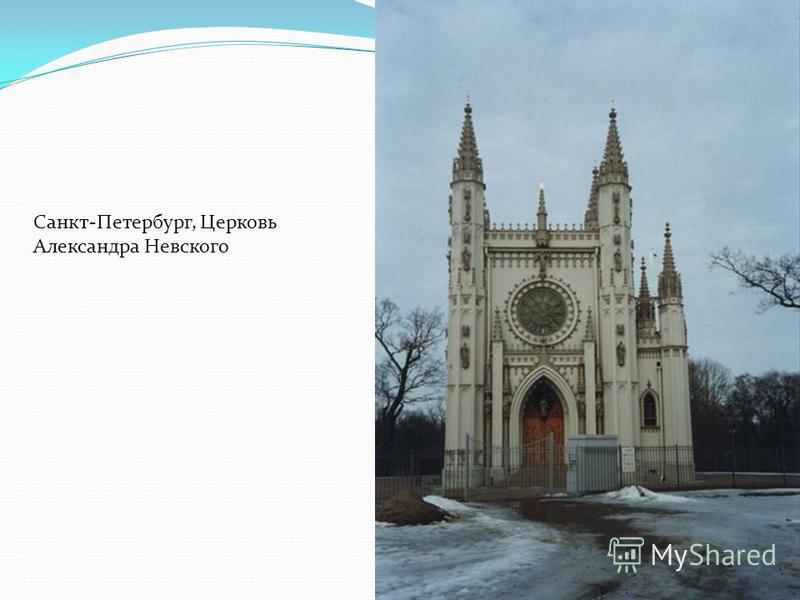 Санкт-Петербург, Церковь Александра Невского