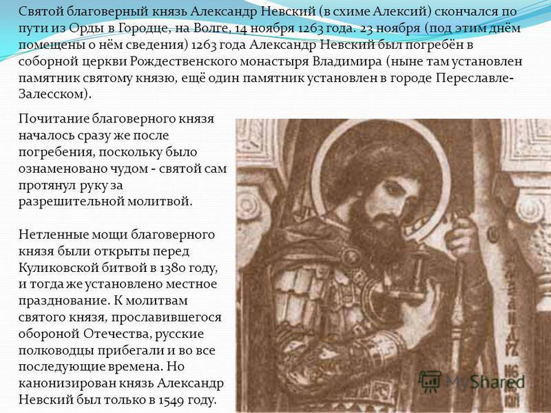 Святой благоверный князь Александр Невский (в схиме Алексий) скончался по пути из Орды в Городце, на Волге, 14 ноября 1263 года. 23 ноября (под этим днём помещены о нём сведения) 1263 года Александр Невский был погребён в соборной церкви Рождественск