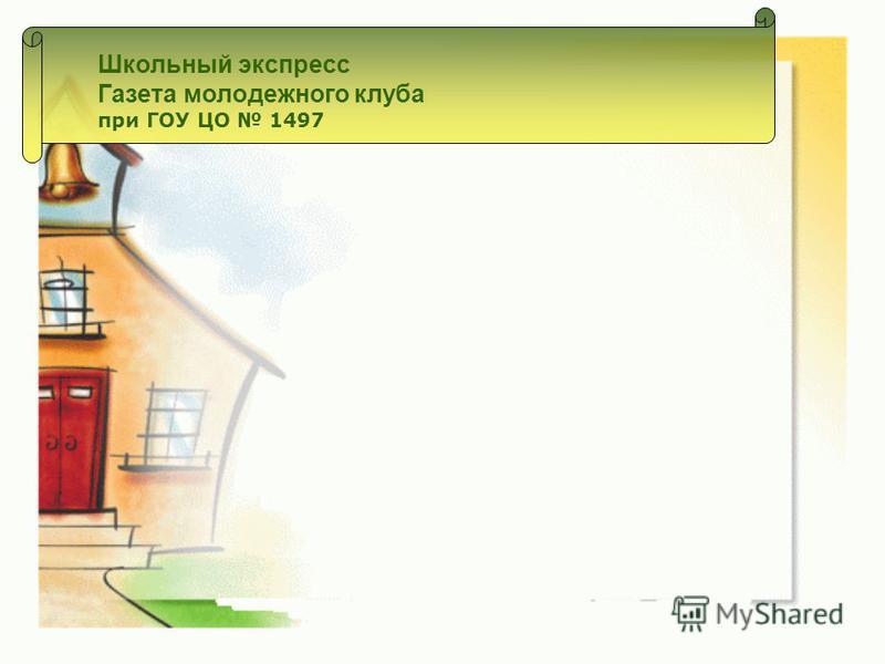 Школьный экспресс Газета молодежного клуба при ГОУ ЦО 1497