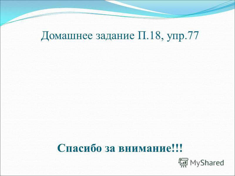 Домашнее задание П.18, упр.77 Спасибо за внимание!!!