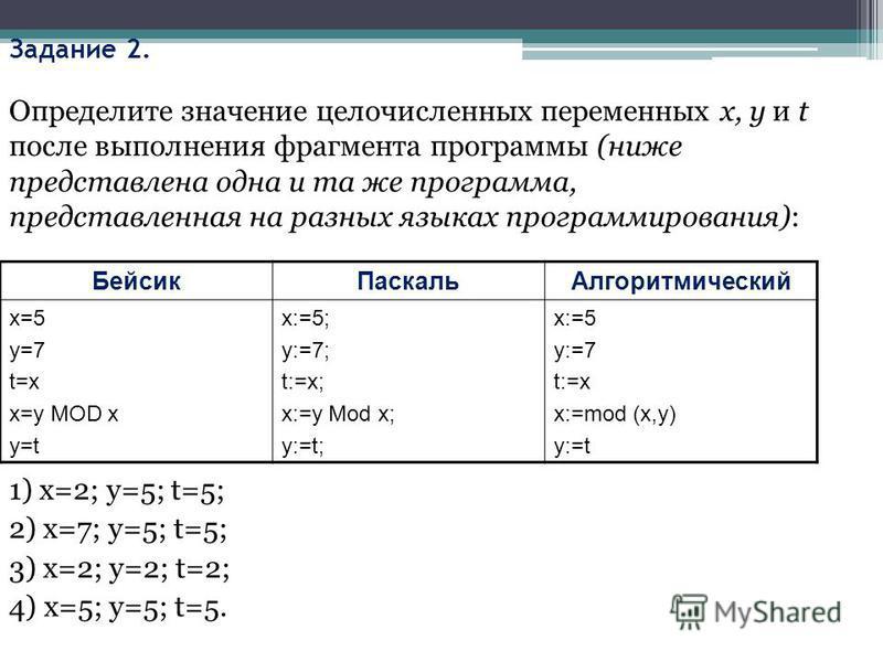 Определите значение целочисленных переменных x, y и t после выполнения фрагмента программы (ниже представлена одна и та же программа, представленная на разных языках программирования): 1) x=2; y=5; t=5; 2) x=7; y=5; t=5; 3) x=2; y=2; t=2; 4) x=5; y=5
