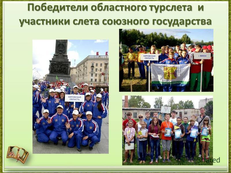 Победители областного турслета и участники слета союзного государства