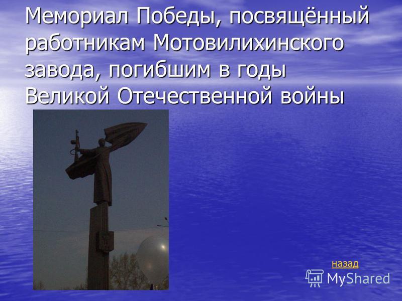 Мемориал Победы, посвящённый работникам Мотовилихинского завода, погибшим в годы Великой Отечественной войны назад