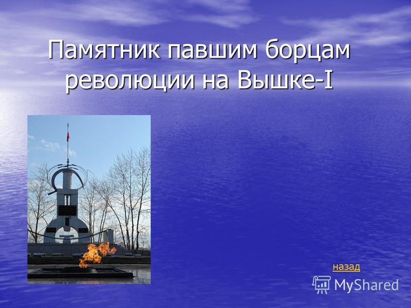 Памятник павшим борцам революции на Вышке-I назад