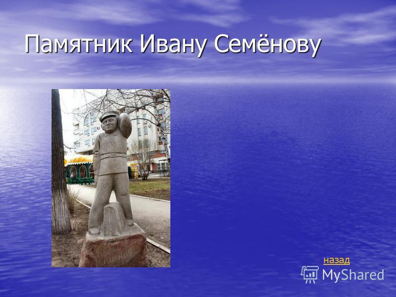 Памятник Ивану Семёнову назад